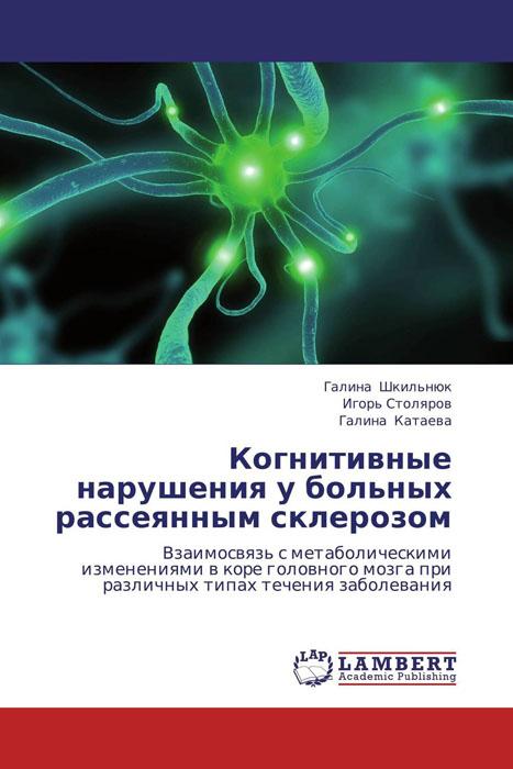Когнитивные нарушения у больных рассеянным склерозом