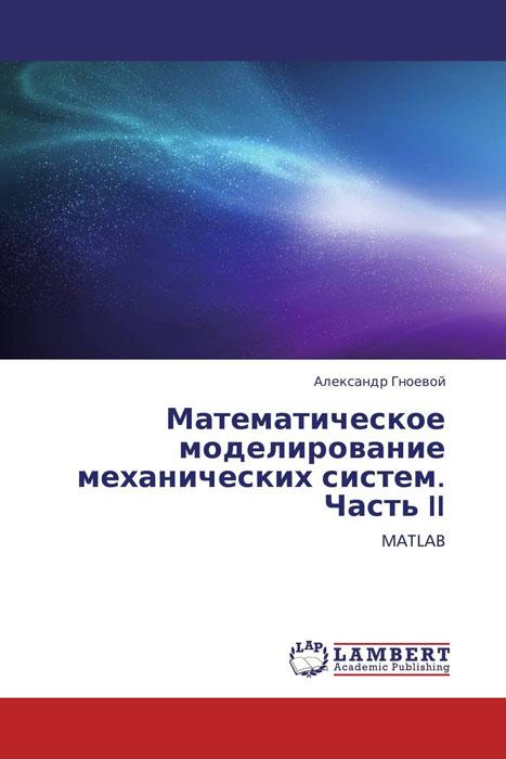 Математическое моделирование механических систем. Часть II сефер мишне берура часть ii истолкованное учение