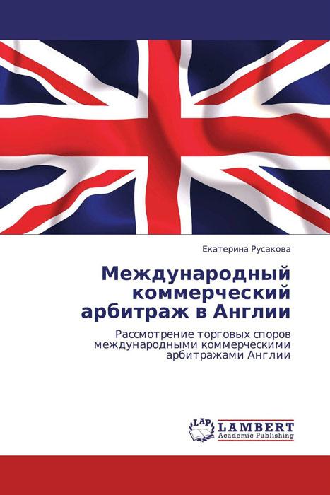 Международный коммерческий арбитраж в Англии международный коммерческий арбитраж