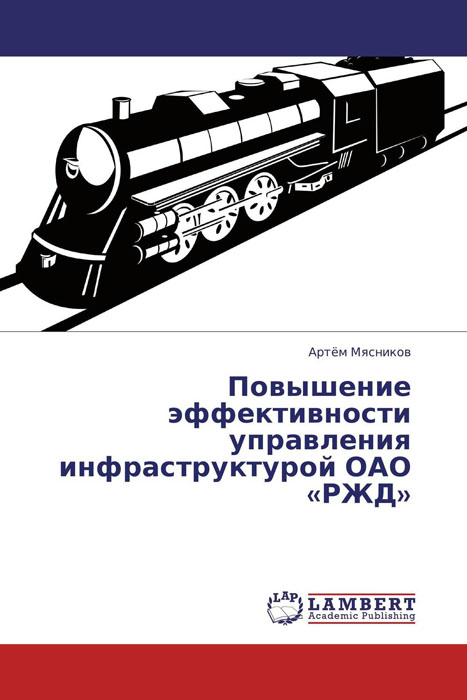 Повышение эффективности управления инфраструктурой ОАО «РЖД» расписание поездов ржд москва анапа купить