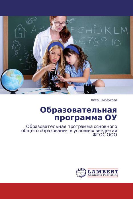 Образовательная программа ОУ янг сьюзен программа возвращение