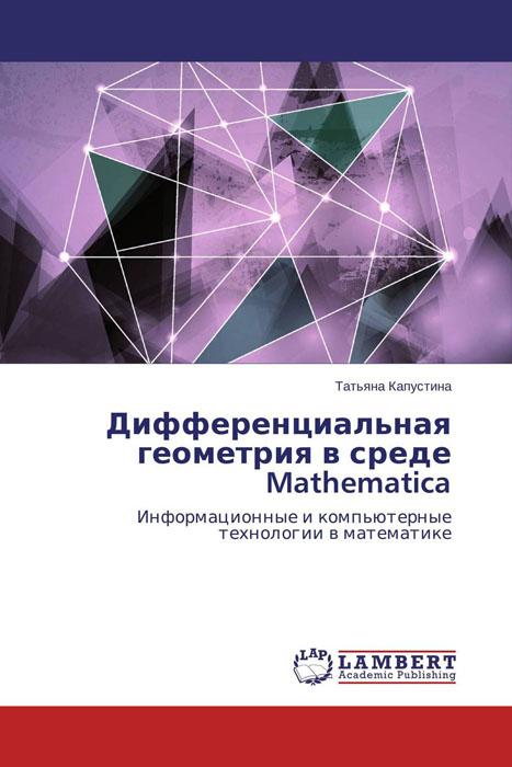 Дифференциальная геометрия в среде Mathematica с п фиников проективно дифференциальная геометрия