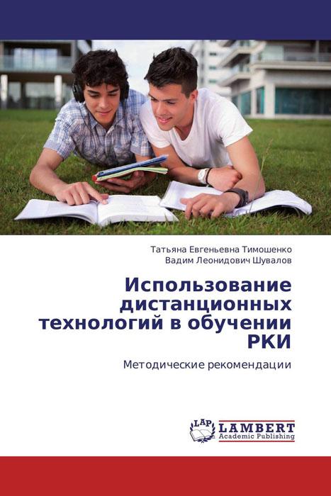 Использование дистанционных технологий в обучении РКИ рки учебник