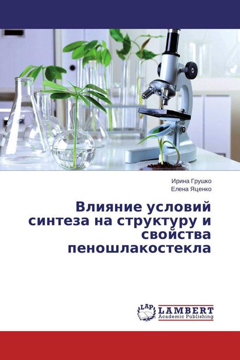 Влияние условий синтеза на структуру и свойства пеношлакостекла пеностекло из гомеля в россии