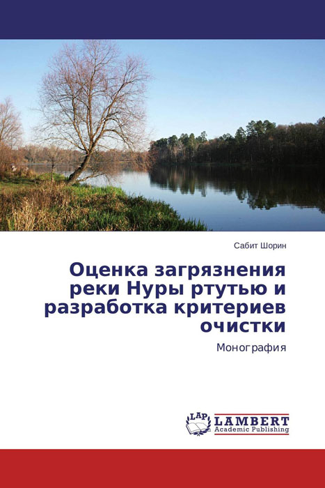 Оценка загрязнения реки Нуры ртутью и разработка критериев очистки хачу медицинские справки в казахстане где