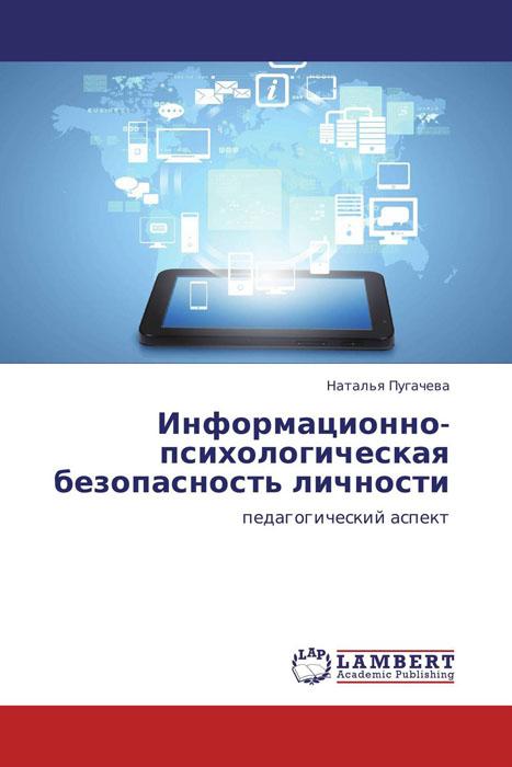 Информационно-психологическая безопасность личности