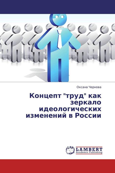 Скачать Концепт труд как зеркало идеологических изменений в России быстро