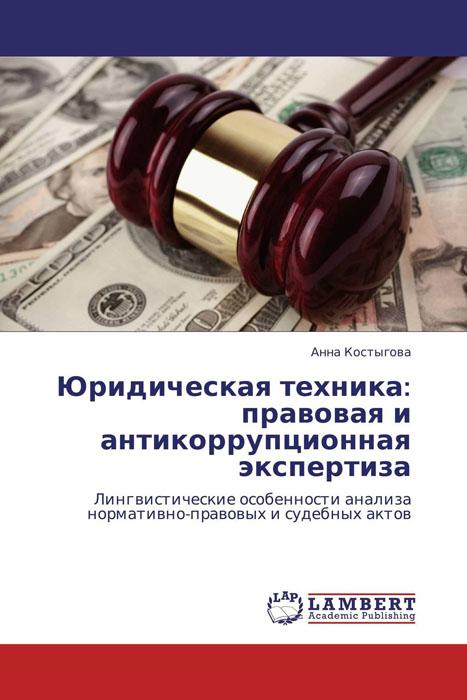 Юридическая техника: правовая и антикоррупционная экспертиза
