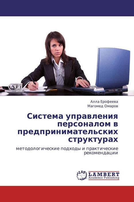 Система управления персоналом в предпринимательских структурах