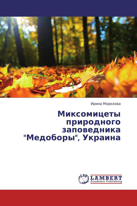 Миксомицеты природного заповедника Медоборы, Украина коровин в конец проекта украина