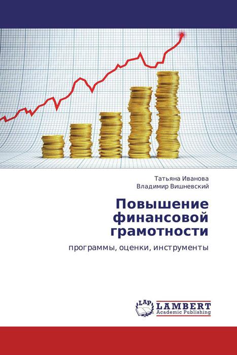Повышение финансовой грамотности кодекс этики и служебного поведения государственных служащих рф и муниципальных служащих