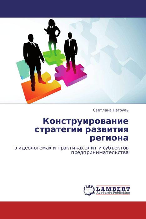 Конструирование стратегии развития региона