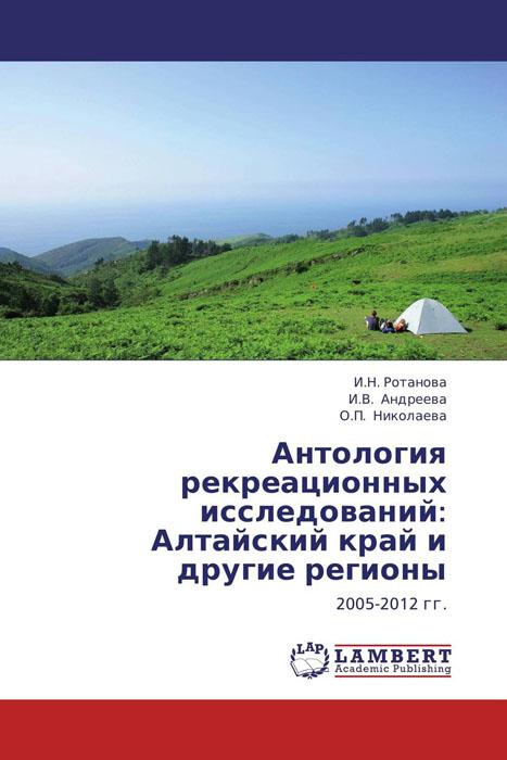 Антология рекреационных исследований: Алтайский край и другие регионы куплю шпалы деревянные б у в алтайском крае