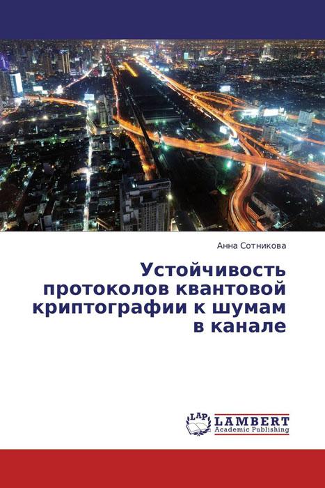 Zakazat.ru: Устойчивость протоколов квантовой криптографии к шумам в канале