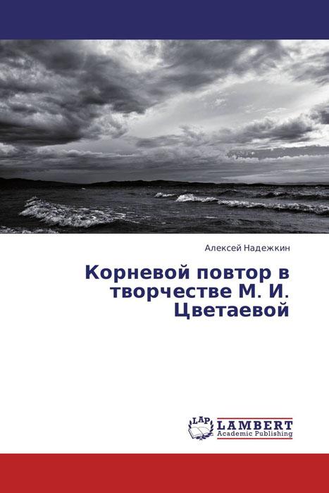 как бы говоря в книге Алексей Надежкин