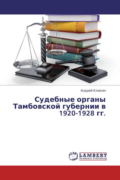 Судебные органы Тамбовской губернии в 1920-1928 гг. wieland schmied hundertwasser 1928 2000