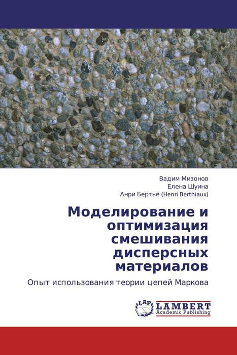 Моделирование и оптимизация смешивания дисперсных материалов индикатор качества смеси в москве