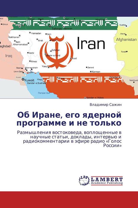 Об Иране, его ядерной программе и не только джехангир дорри мой родной иран