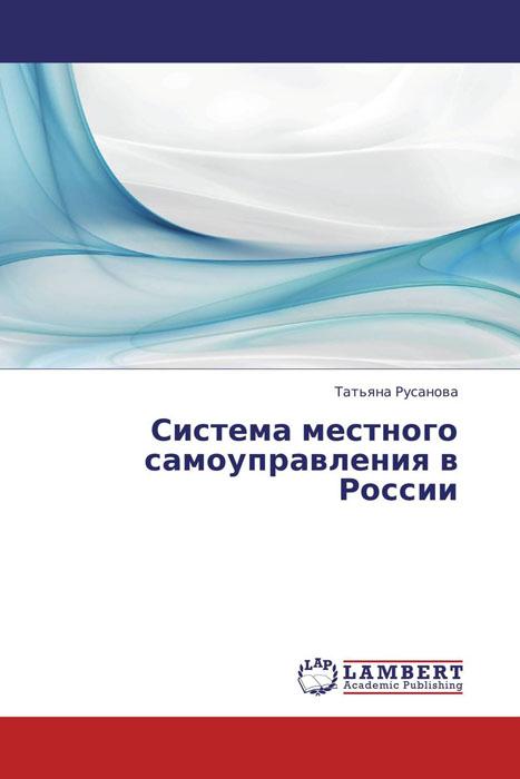 Система местного самоуправления в России инкубаторских индюков белгородской области