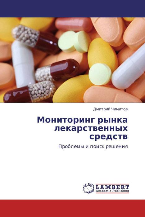 Мониторинг рынка лекарственных средств