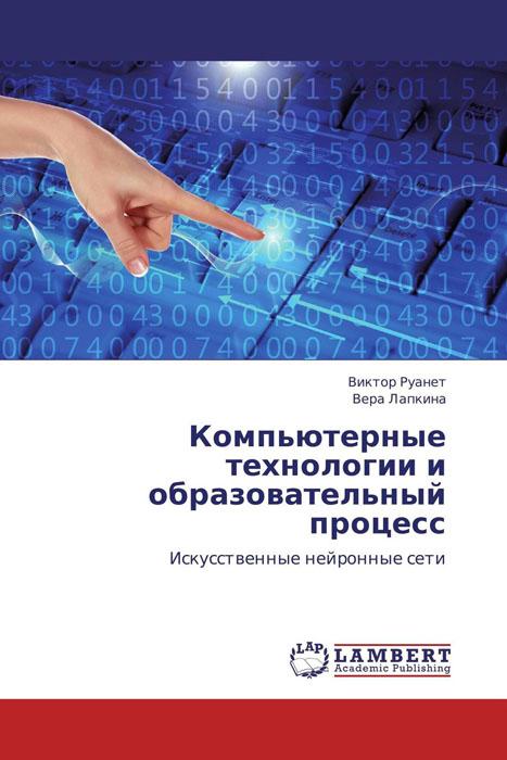 Компьютерные технологии и образовательный процесс