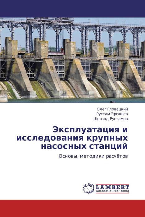 Эксплуатация и исследования крупных насосных станций
