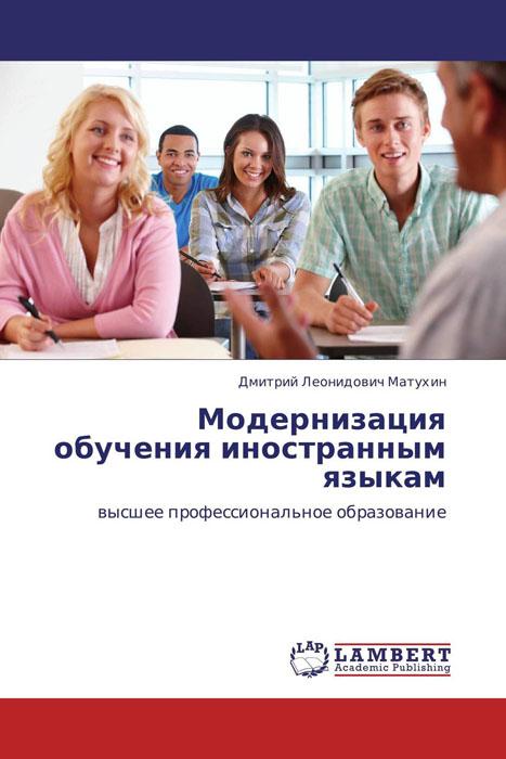 Модернизация обучения иностранным языкам