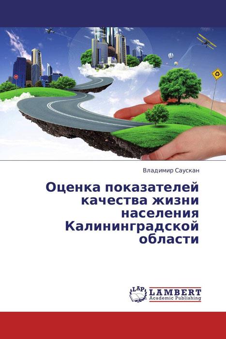 Оценка показателей качества жизни населения Калининградской области