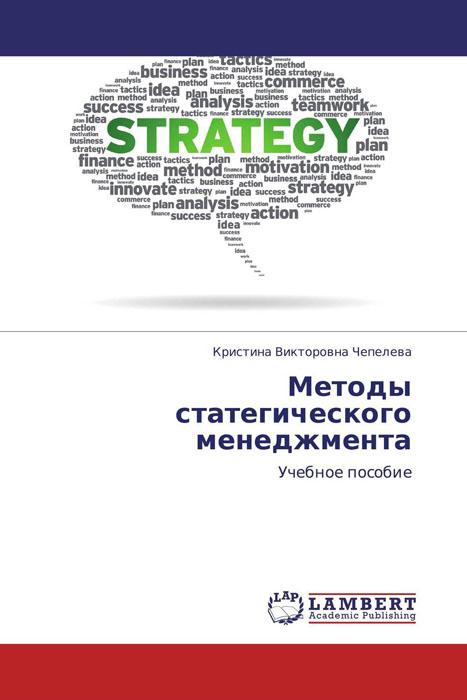 Методы статегического менеджмента а м самодуров методика разработки конкурентной стратегии для оператора связи