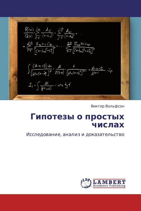Гипотезы о простых числах прахар к распределение простых чисел