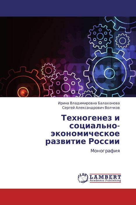 Техногенез и социально-экономическое развитие России майка классическая printio сан хосе шаркс