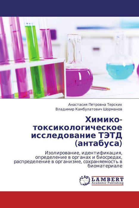 Химико-токсикологическое исследование ТЭТД (антабуса)