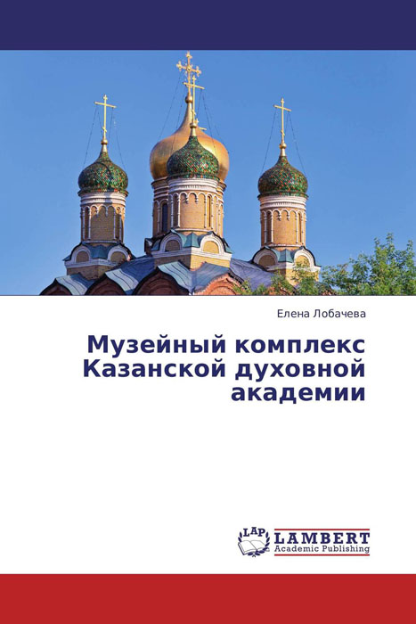 Музейный комплекс Казанской духовной академии памятники казанской старины