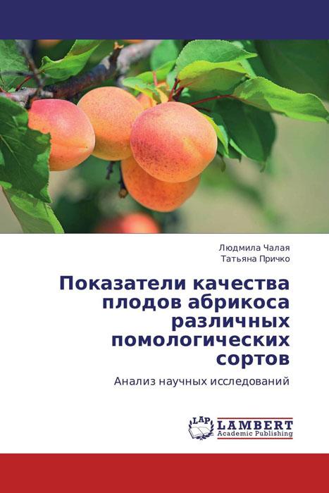 Показатели качества плодов абрикоса различных помологических сортов поросята в краснодарском крае