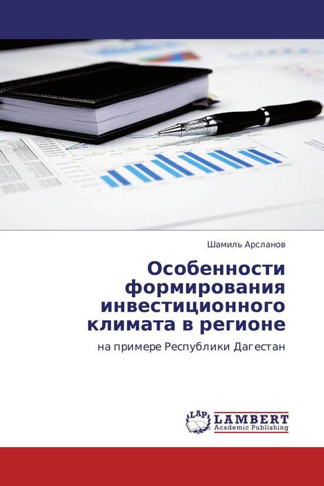 Особенности формирования инвестиционного климата в регионе а ф шориков экспертная система инвестиционного проектирования