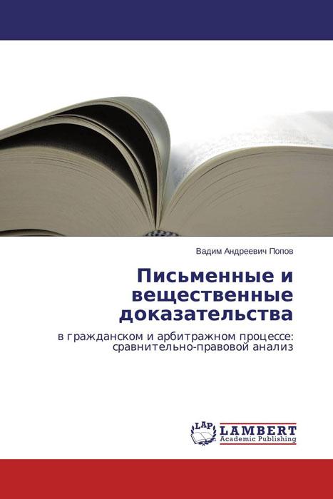 Письменные и вещественные доказательства вестник общества распространения просвещения между евреями в россии 3