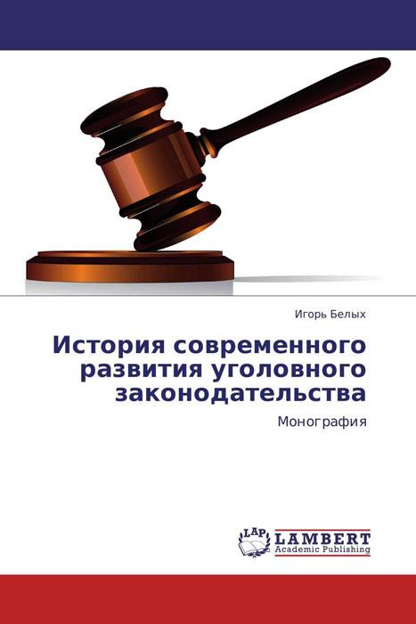 История современного развития уголовного законодательства цена и фото