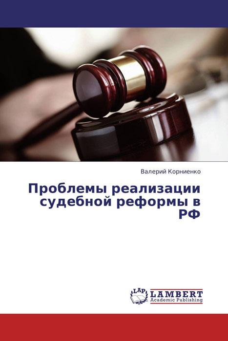 Проблемы реализации судебной реформы в РФ статьи по методологии и толкованию уголовного права