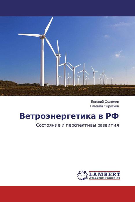 Ветроэнергетика в РФ знаменитости в челябинске