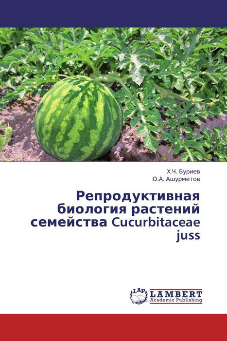Репродуктивная биология растений семейства         Cucurbitaceae juss м в марков популяционная биология растений