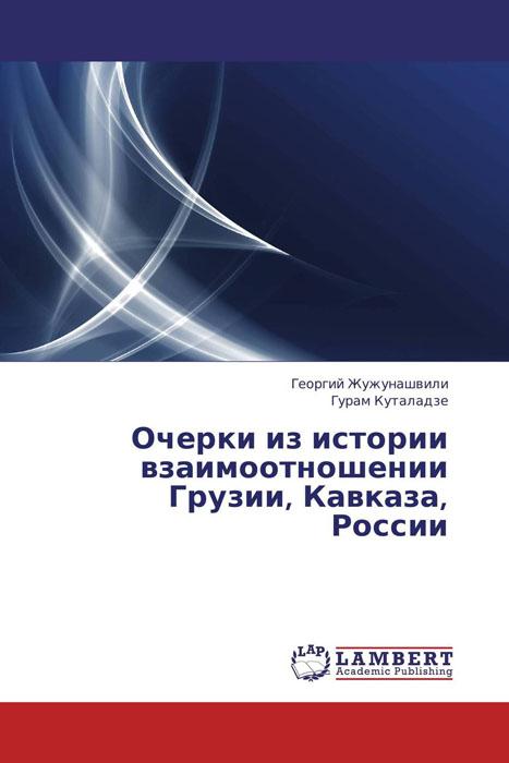 Очерки из истории взаимоотношении Грузии, Кавказа, России