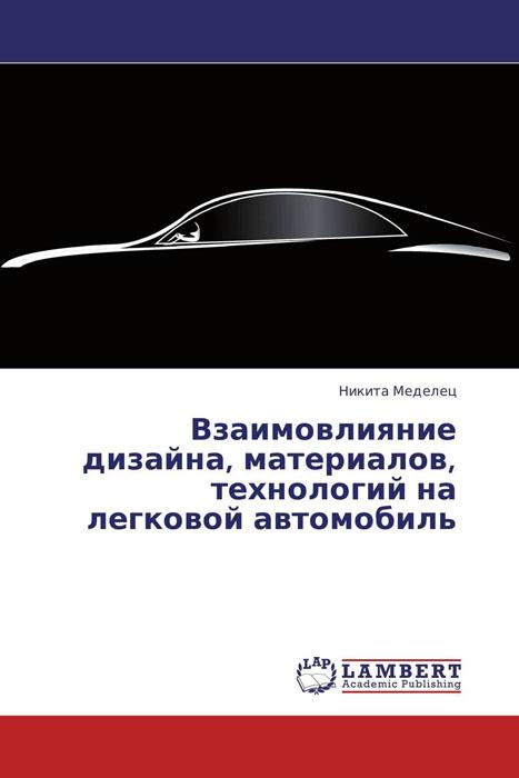 Взаимовлияние дизайна, материалов, технологий на легковой автомобиль использование артпедагогических технологий в коррекционной работе