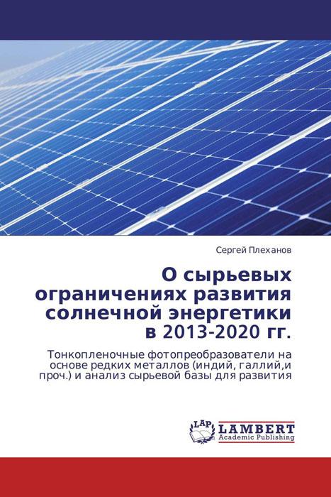 О сырьевых ограничениях развития солнечной энергетики в 2013-2020 гг. препараты энергетики без рецепта