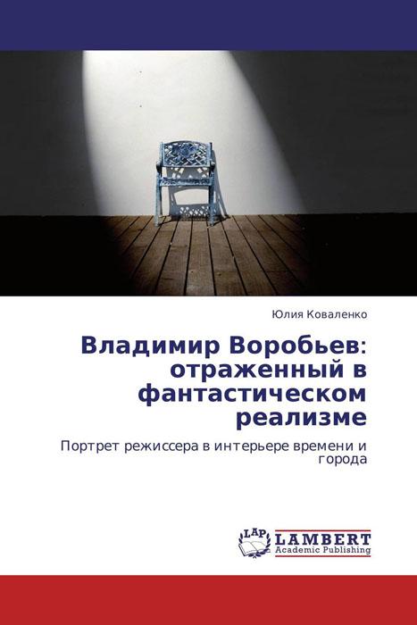 Скачать Владимир Воробьев: отраженный в фантастическом реализме быстро