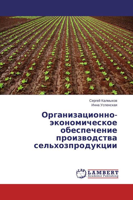 Организационно-экономическое обеспечение производства сельхозпродукции