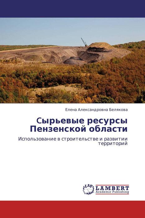 Cырьевые ресурсы Пензенской области