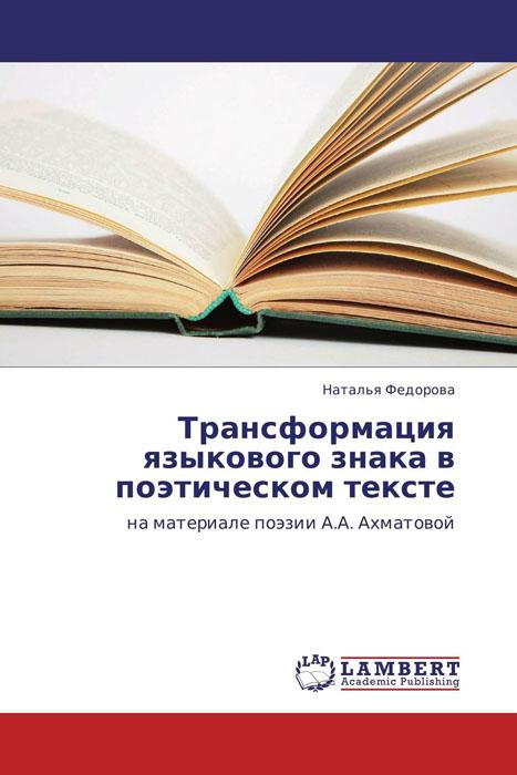 Трансформация языкового знака в поэтическом тексте