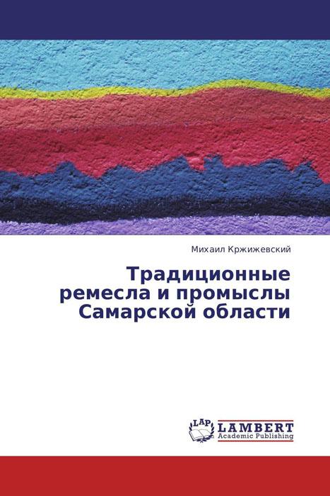 Традиционные ремесла и промыслы Самарской области