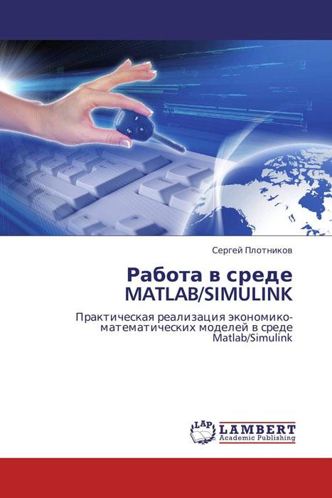 Работа в среде MATLAB/SIMULINK дьяконов в matlab и simulink для радиоинженеров