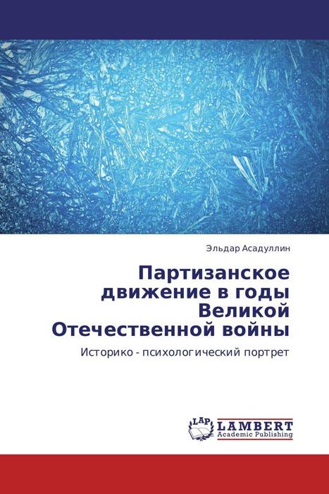 Партизанское движение в годы Великой Отечественной войны христианизация перми великой
